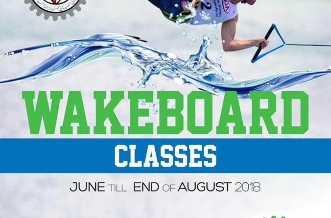 Classes de Wakeboard à l'ATCL !